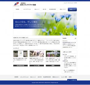 一般社団法人 日本リネンサプライ協会